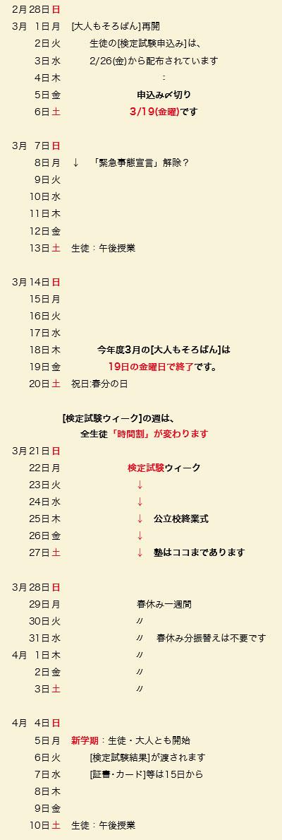 2月末~4月・春休み等の日程