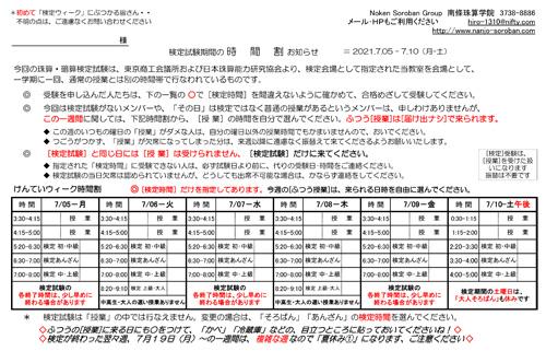 検定試験期間の時間割お知らせ
